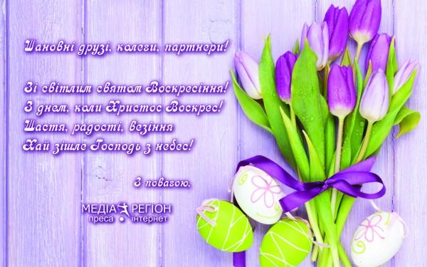 Вітаємо зі Світлим Христовим Воскресінням!
