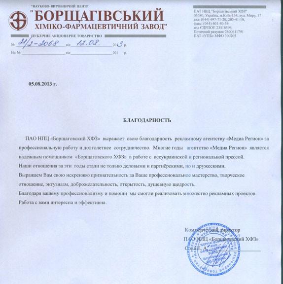 "НВЦ ""БХФЗ"""