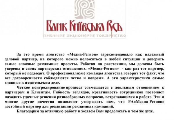 Банк Київська Русь