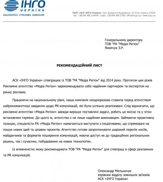 АСК «Інго України»